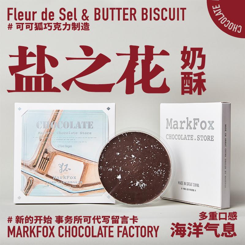 可可狐 盐之花 海盐巧克力 唱片概念黑巧克力礼盒装 休闲零食 Изображение 1