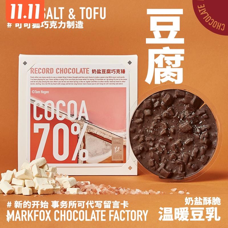 可可狐 岩盐豆腐牛奶黑巧 唱片概念巧克力 摄影师合作款 进口原料