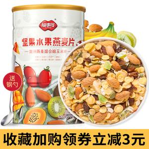 福事多水果坚果麦片1kg混合装 燕麦无脱脂无糖精即食早餐代餐食品