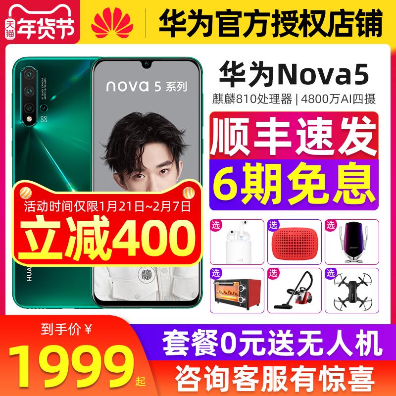 6期免息+新上市//Huawei/华为 nova 5 手机官方旗舰店官网正品nova5pro直降新款nova5ipro 手机华为