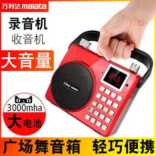 万利达收音机老人新款便携式老年人播放器插卡充电小音响迷你随身听mp3U盘儿童音乐外放听歌听戏唱戏机录音机价格