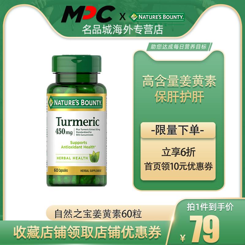自然之宝天然姜黄素片缓解关节疼痛解酒养护肝脏450mg60粒