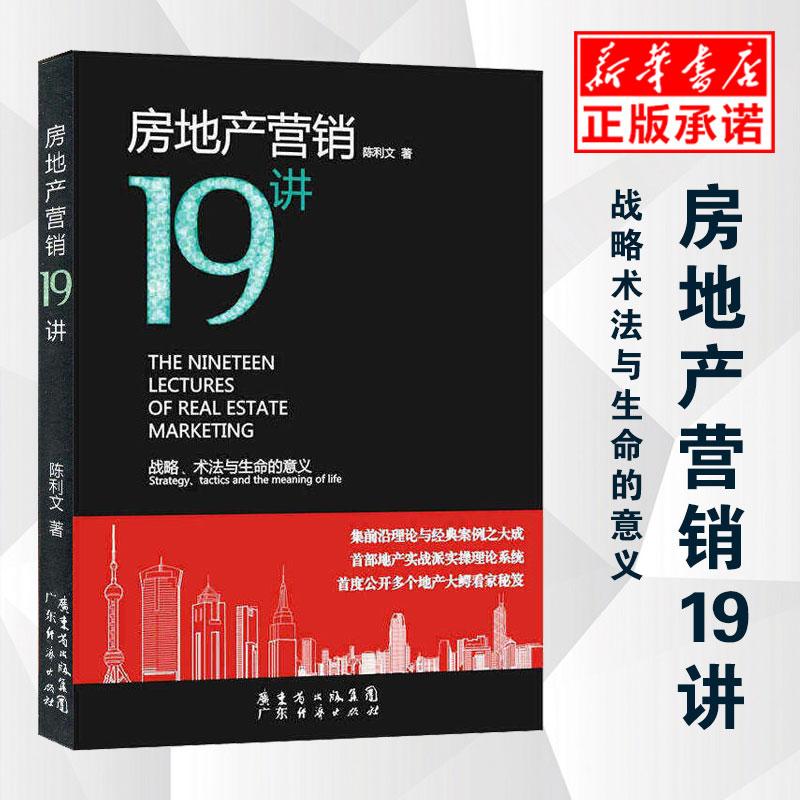 房地产营销19讲(战略术法与生命的意义) 陈利文著 建筑房地产营销策划书 市场营销管理 广告营销书籍 正版包邮