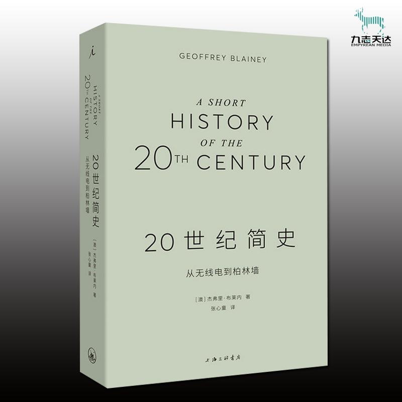 20世纪简史 从无线电到柏林墙 全球史世界历史 大家小书你一定爱读的极简欧洲史房龙人类简史世界小史时间地图麦克尼尔世界简史