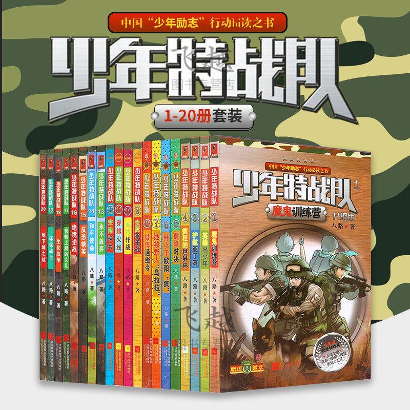 现货正版少年特战队全集套装1-20册八路著儿童文学侦探冒险小说图书特种兵学校前传青少年励志书少年版我是特种兵战狼真正男子汉