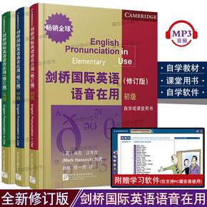 正版/剑桥国际英语语音在用初级+中级+高级(共3本附英音音频)/剑桥英语语音自学用书/剑桥国际英语发音入门/英语听力口语语音