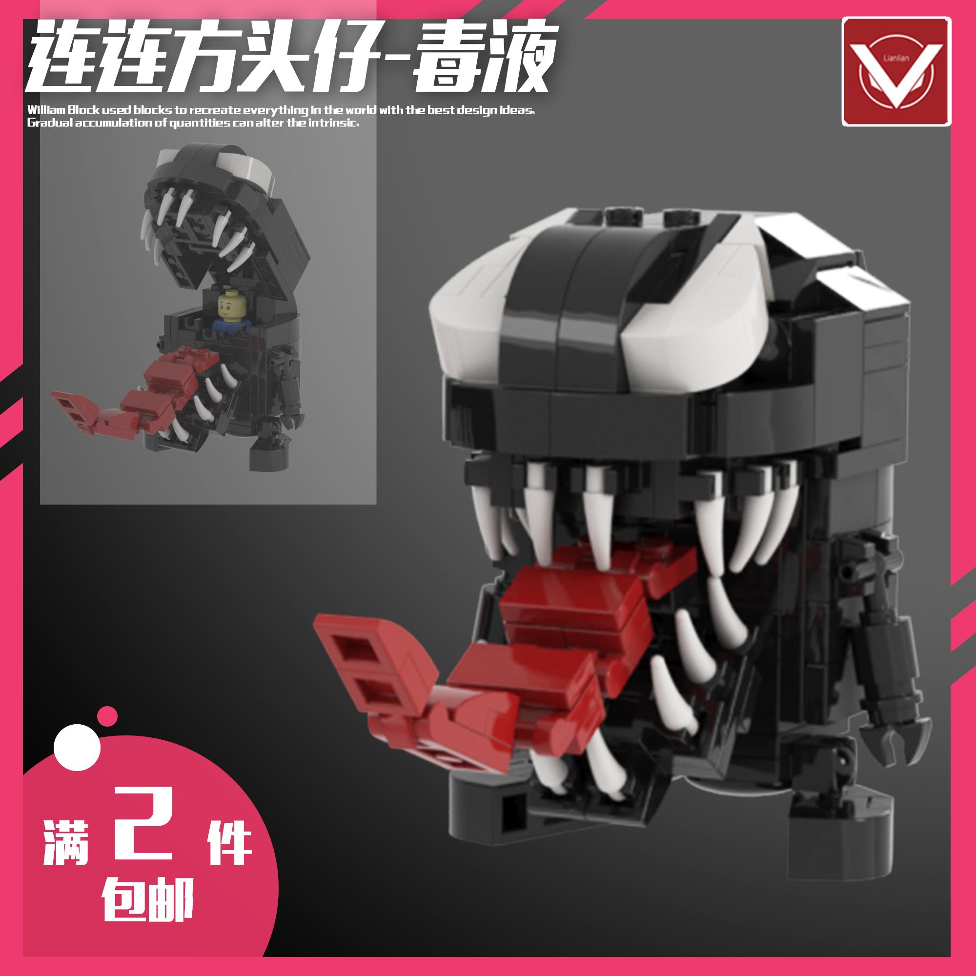 毒液电影致命守护者蜘蛛侠漫小颗粒积木原创益智玩具连连MOC优惠