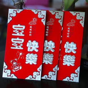 万元大红包宝宝满月生日快乐儿童周岁大利是封袋创意个性节庆用品