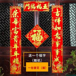 春节对联绒布百福对联乔迁新居新年春节过年书法对联春联门联套装