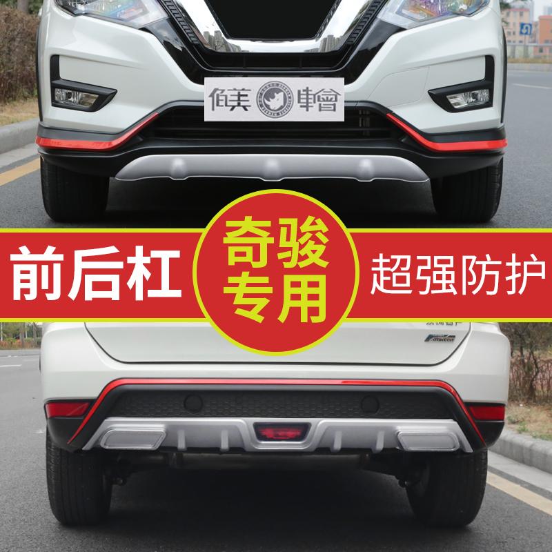 奇骏保险杠专用于14-2019款日产奇骏改装饰 汽车用品前后护杠防撞