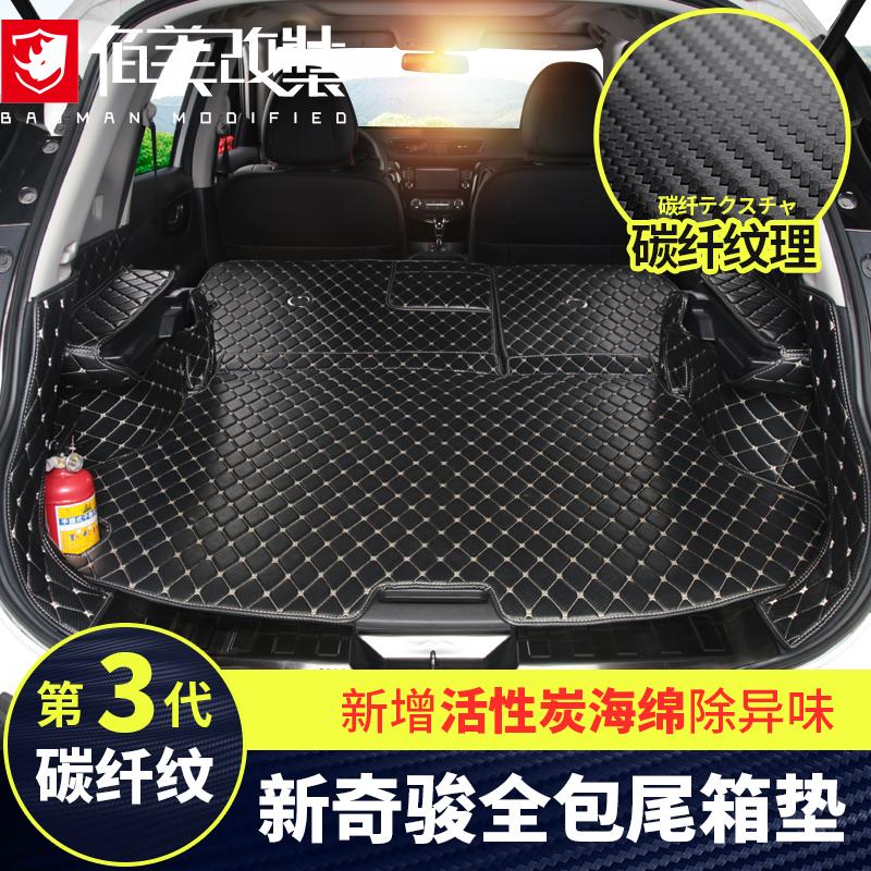 奇骏后备箱垫专用于14-2019款日产新奇骏改装汽车用品尾箱垫全包