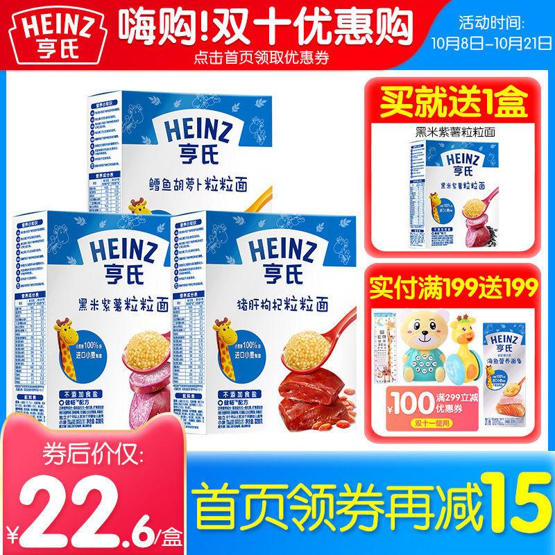 亨氏金装粒粒面6-36个月宝宝辅食婴儿童营养面条颗粒面宝宝面辅食