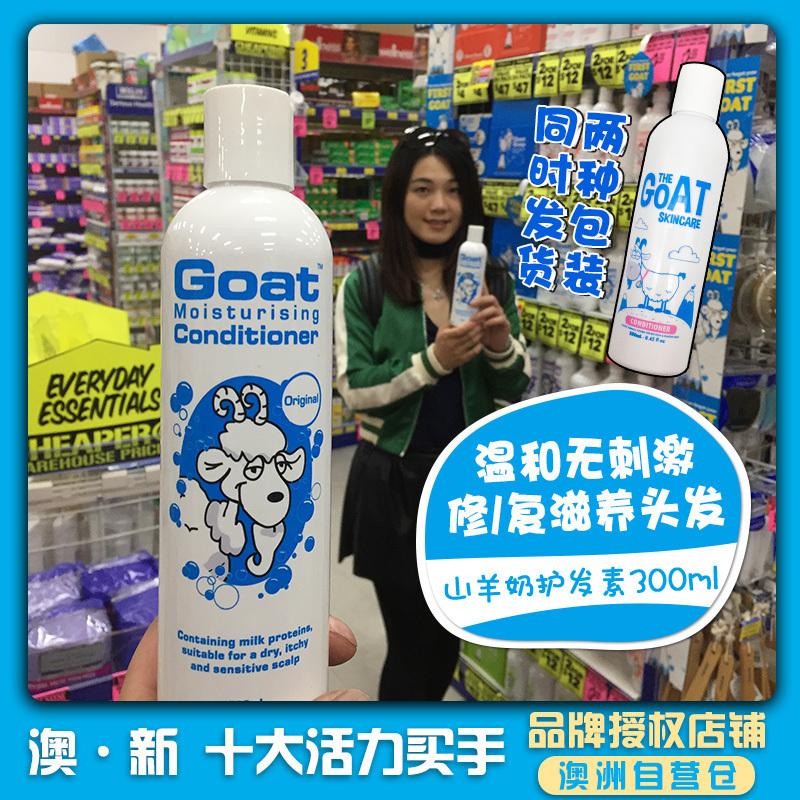 澳洲goat shampoo 山羊奶洗发水护发素孕妇婴儿通用无刺激300ml