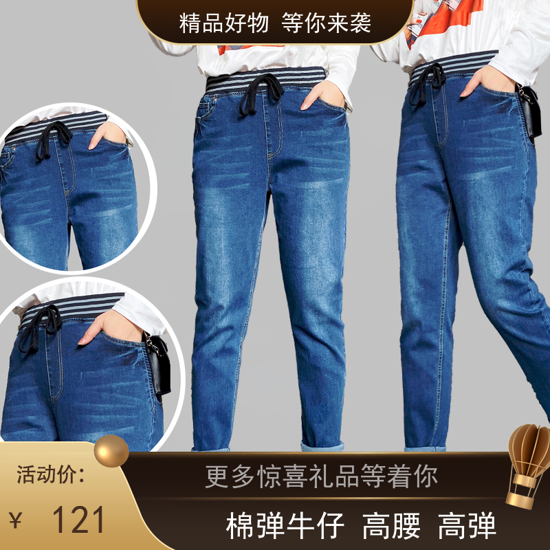 Fat sister summer m new fattening plus size womens jeans loose 200kg high waist elastic pants show thin tide