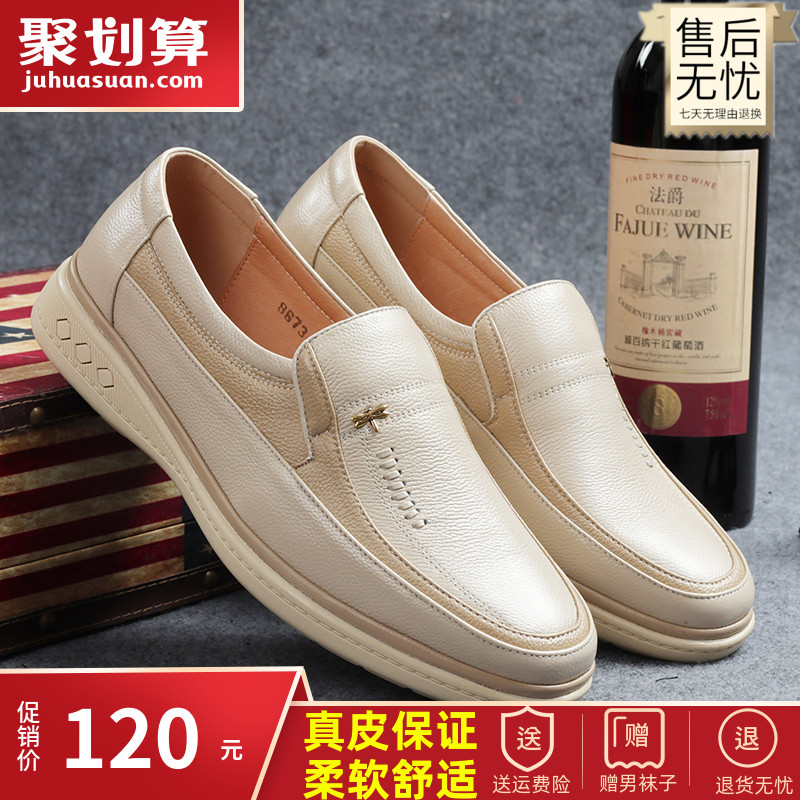 New leather light color mens shoes off white casual mens shoes soft cow leather business white shoes