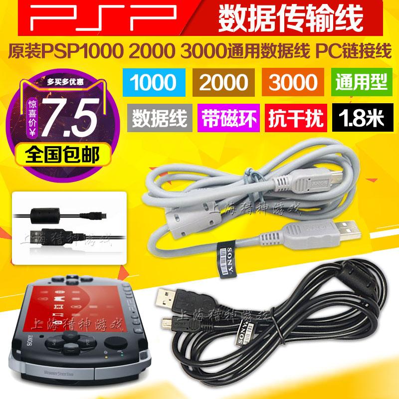 Бесплатная доставка оригинал PSP1000/PSP2000/PSP3000 данных USB магнитная лента кольцо анти сухой беспокоить