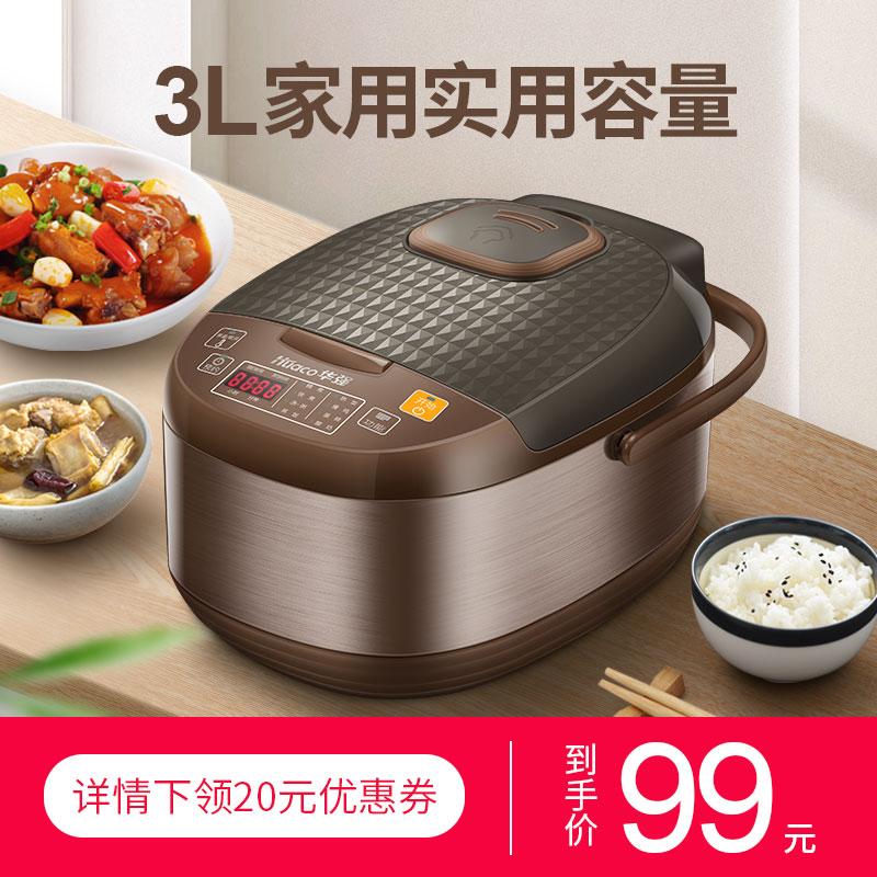 华强电饭煲家用智能1-3人正品2-4人电饭锅米汤预约小多功能全自动99.00元包邮