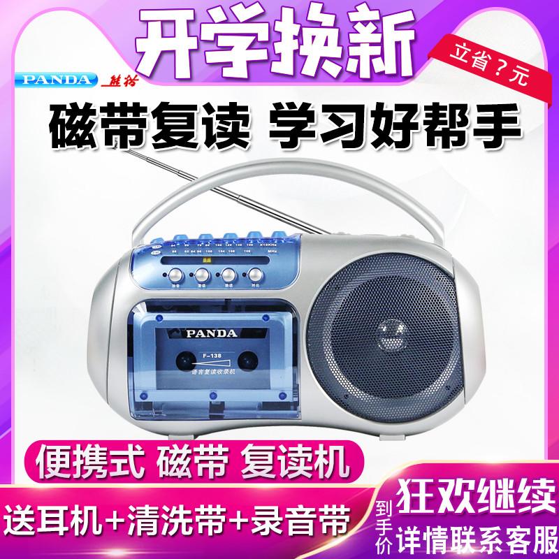熊猫F-138小学生复读机录音机磁带机英语教学用播放机便携式听力初中生学习卡式收录收音老式mp3随身听播放器