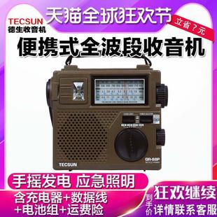 全波段老人便携式 应急广播半导体台式 德生GR88P手摇发电收音机老年人用新款 FM调频幅中波短波老款 可充电老式