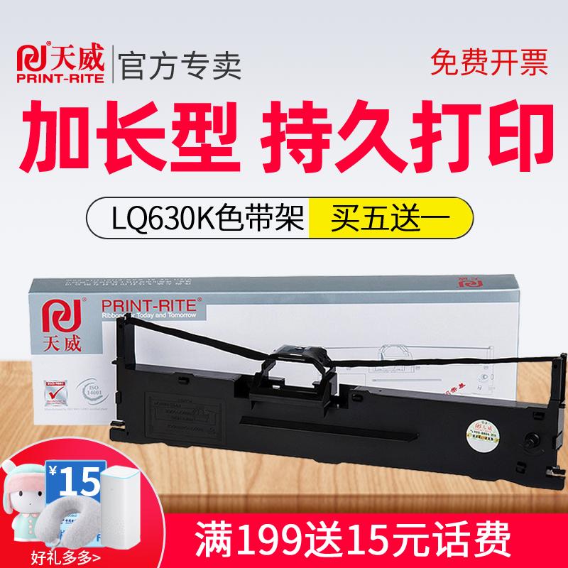 天威LQ630K色带适用epson爱普生LQ635K 730K 610K 735K针式打印机色带架芯615K 80KF 82KF S015290 LQ630KII