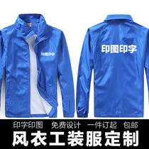 广告风衣定制工作服长袖外套防风衣diy衣服印字logo定做工衣订制