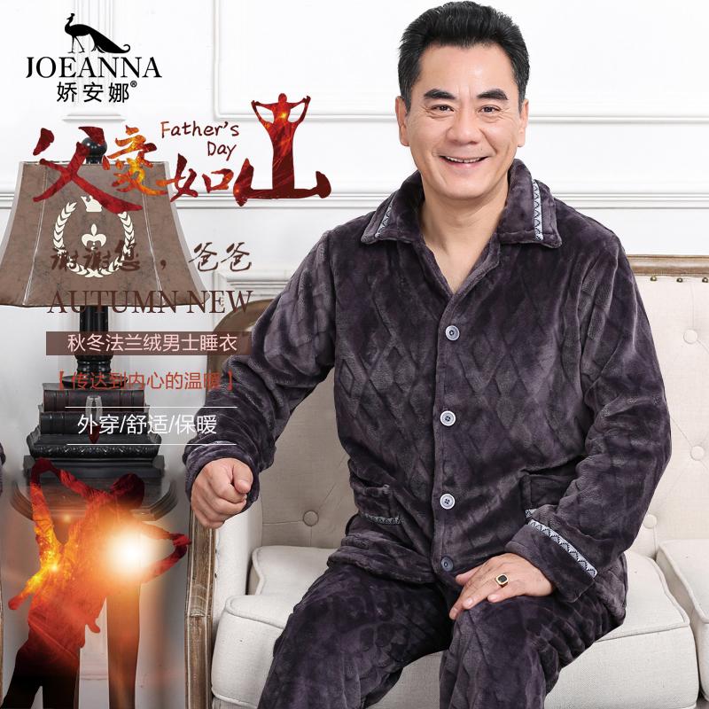男士睡衣秋冬季中老年人珊瑚绒加厚加绒中年爸爸法兰绒家居服套装图片
