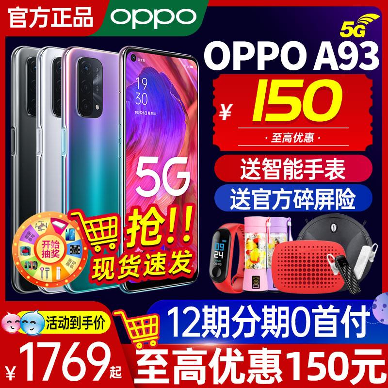 【12期分期】OPPO A93 oppoa93手机5g新款上市官