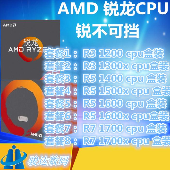 AMD Ryzen锐龙R3 1200 1300X R5 1400 1500X 1600X R71700X 1700