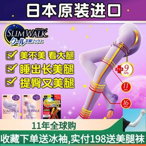 日本slimwalk强压力女长筒瘦腿袜