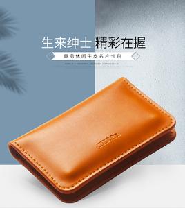 意匠真皮名片夹银行卡信用卡套钱包