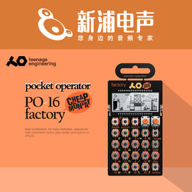 【新浦电声】Teenage Engineering PO-16 旋律合成器 定序器图片