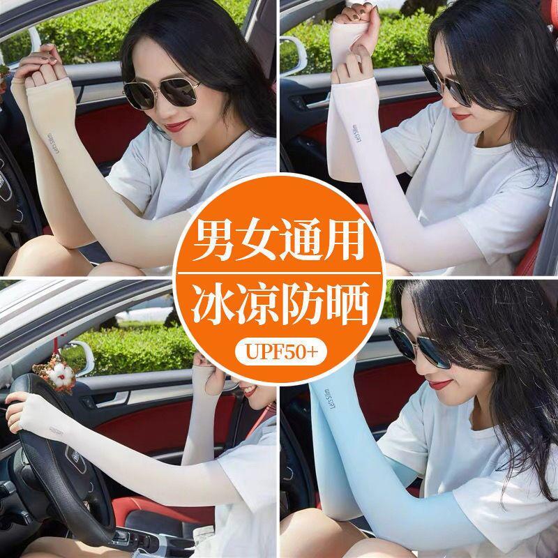 【男女通用】夏季防晒袖套冰丝套袖冰袖学生韩版防紫外线手臂手套