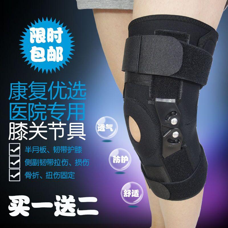 医疗韧带拉伤半月板骨折损伤护膝固定膝关节保护膝盖支架护具男女