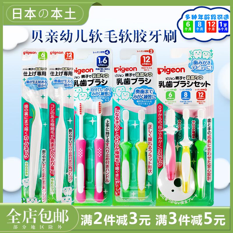Щеточки для молочных зубов Артикул 607597479701