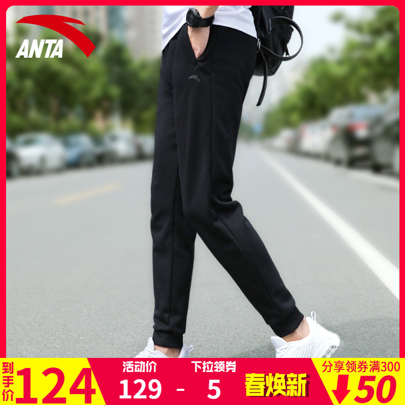 Anta sports pants men's pants official website small leg closure 2020 spring loose legged men's casual pants