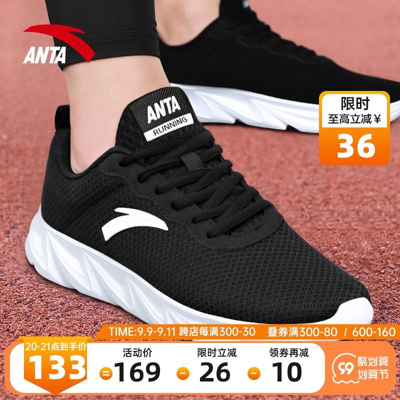 安踏运动鞋官网2021夏季新款男男鞋