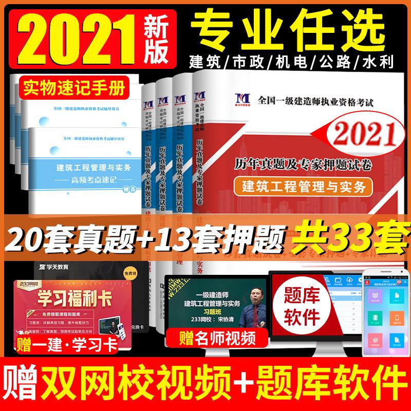 新版2021年一级建造师历年真题