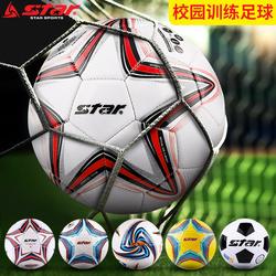 star世达足球儿童小学4号专用球