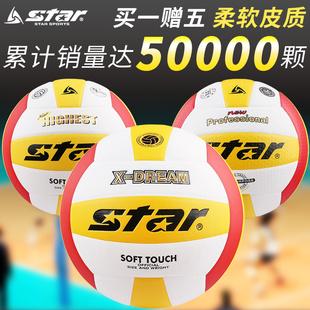 star世达排球中考学生专用球硬排男女初中生标准5号训练比赛硬式