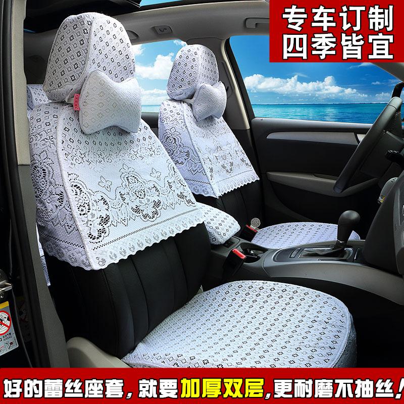 定做汽车蕾丝布套半包座套四季通用全包专车专用超加厚坐椅半截套