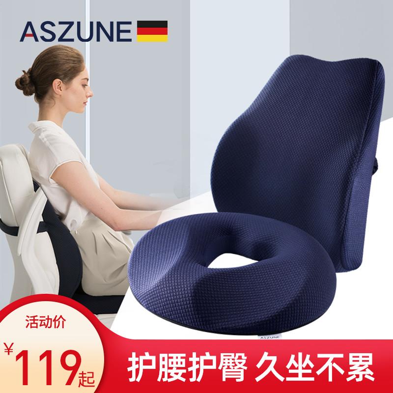 艾苏恩靠垫一体办公室腰靠痔疮坐垫