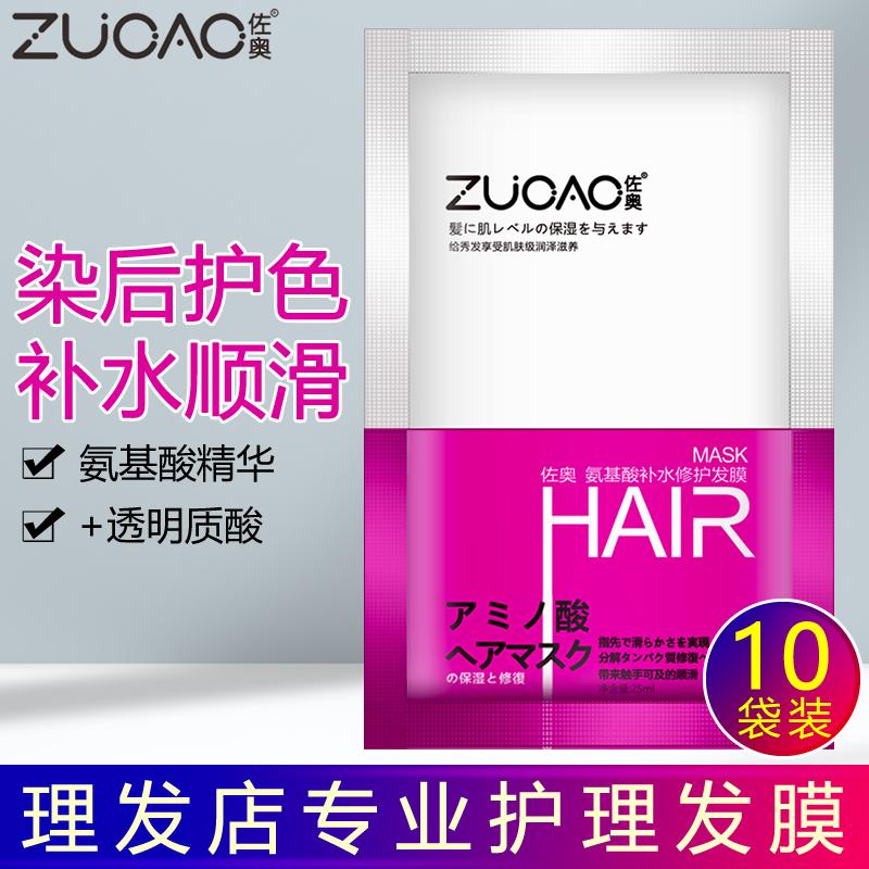 佐奥染后护色发膜免蒸正品修复干枯毛躁头发水疗顺滑护发素女柔顺