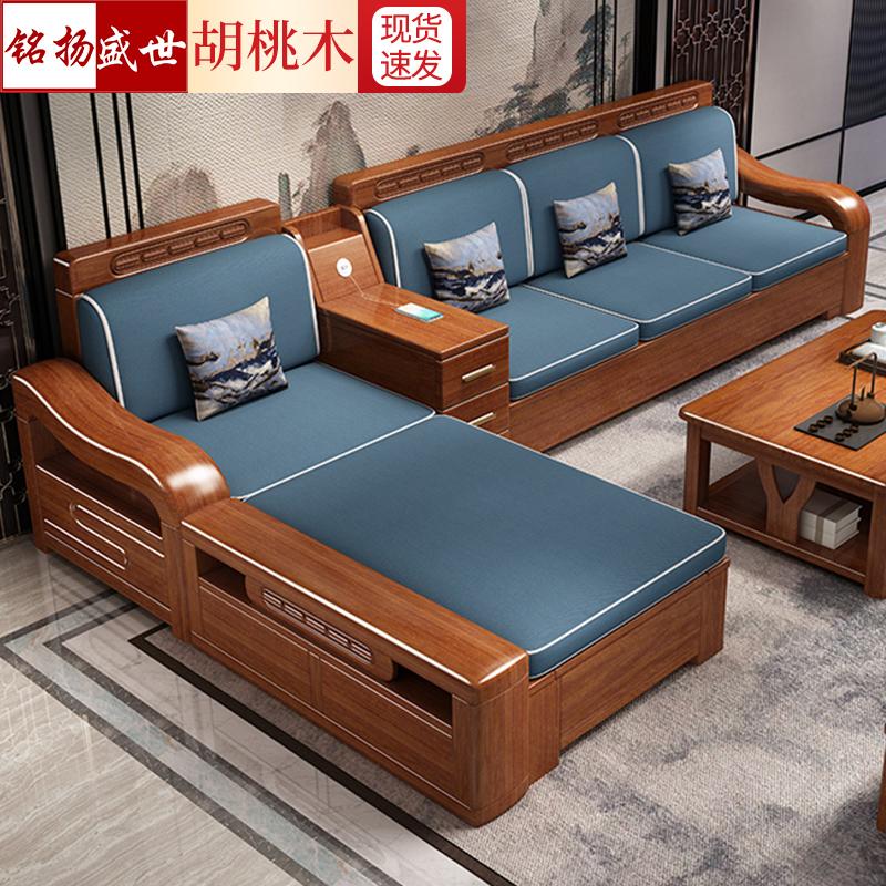 胡桃木实木沙发组合客厅冬夏两用储物经济型中式贵妃转角沙发家具