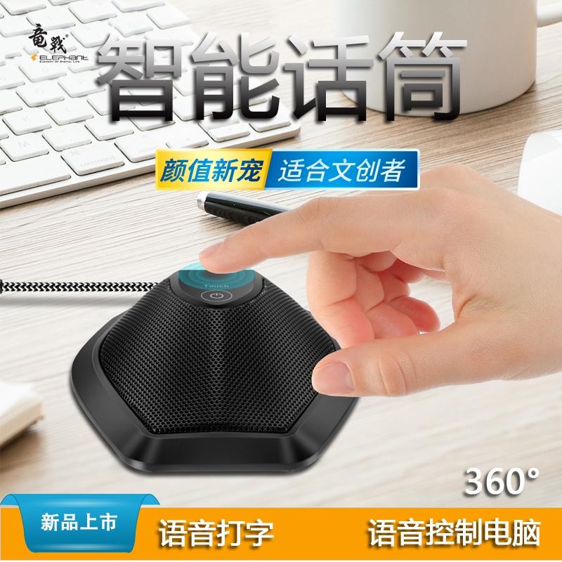 电脑麦克风话筒台式有线语音打字会议麦电容麦新品笔记本麦克降噪,可领取3元天猫优惠券
