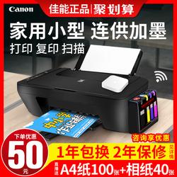 佳能mg2580s彩色打印机家用小型手机无线wifi喷墨照片连供加墨迷学生扫描办公黑白复印件一体机a4家庭ts3380