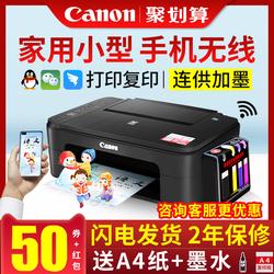佳能ts3380彩色连供打印机家用小型手机无线wifi喷墨照片加墨迷学生蓝牙扫描办公黑白复印一体机a4家庭mg2580