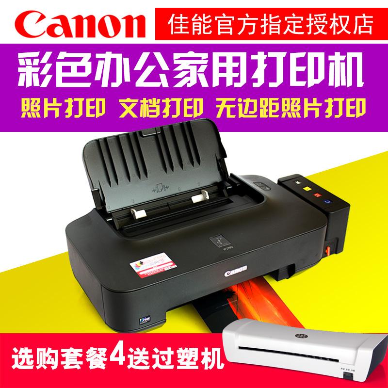 佳能ip2780彩色喷墨打印机办公家用打印机无边距连供学生照片打印