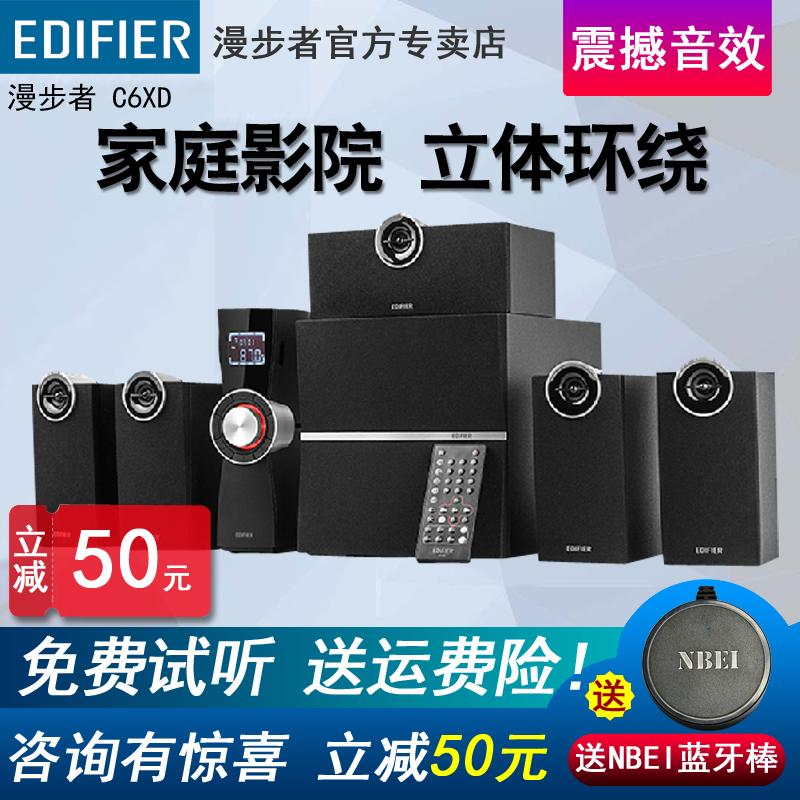 音响送蓝牙5.1家庭影院音箱电脑重低音炮电视C6XD漫步者Edifier
