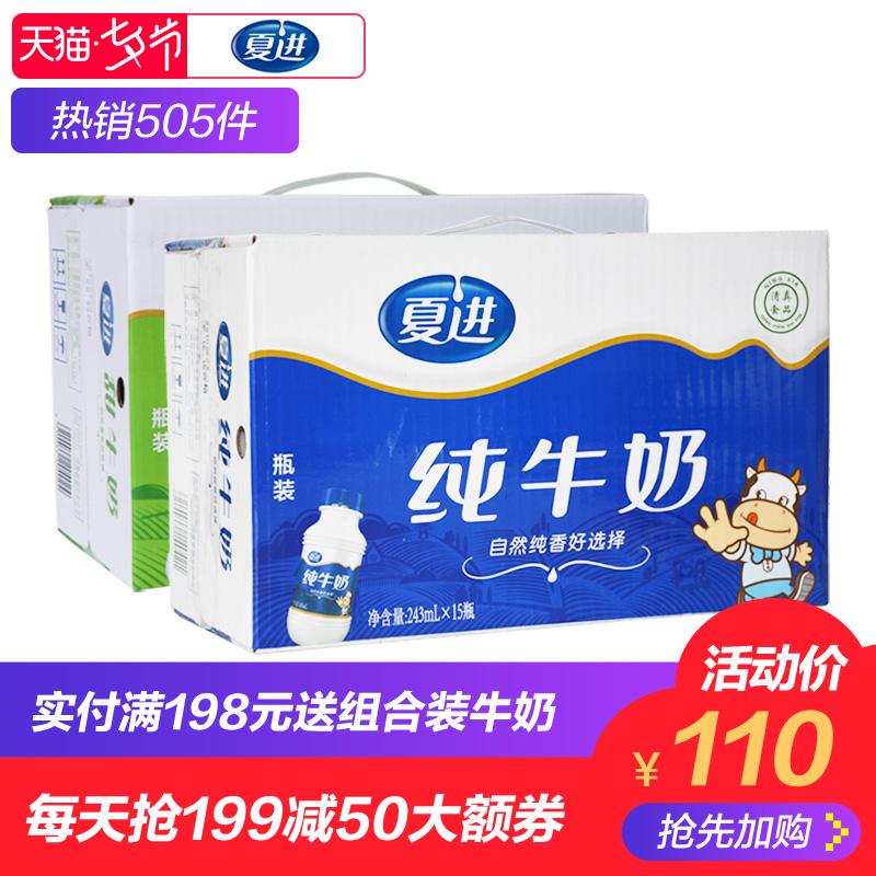 量贩装夏进纯牛奶+甜牛奶2箱15瓶装243ml成长营养学生牛奶