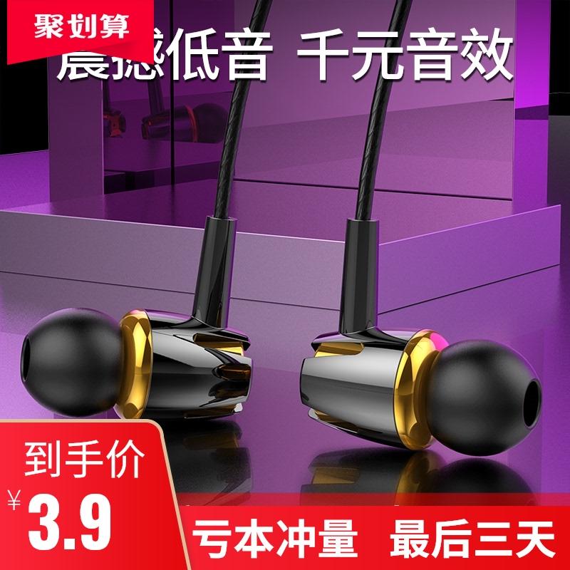 耳机入耳式vivo华为oppo手机苹果6通用k歌有线耳塞安卓小米重低音
